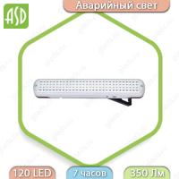 Светильник светодиодный аварийный СБА 1093С 120LED LEAD ACID DC ASD
