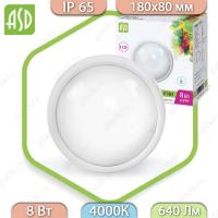 Светильник светодиодный СПП-2101 круг 8Вт 4000К 640Лм IP65 180мм ASD