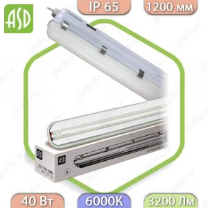 Светильник светодиодный влагозащищенный ССП-159 40Вт LED IP65 1200мм ASD