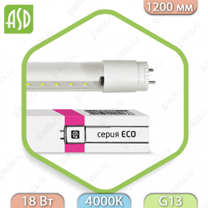 Светодиодная лампа T8-Eco (G13) .18W 1200mm 1700lm 4000K (для замены люм. ламп 36W)