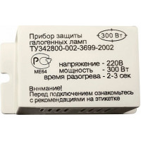 Блок защиты для галогенных ламп 300W 230V, PRO11