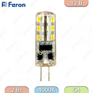 Светодиодная лампа LB-420 24LED(2W) 12V G4 4000K капсула силикон