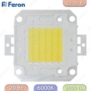 Светодиодный чип LB-1120, 20W 2500Lm 6000K 33-35V, 700МА, угол обзора 120' (кристалл 35*0,024)