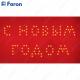 """Световая фигура """"коврик С Новым Годом"""", 100 LED красный, 80*50см LT026"""