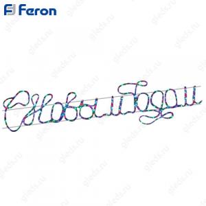 """Световая фигура из дюралайта с текстом """"С Новым Годом"""" 264 LED (мультиколор), 180*44 см LT033"""