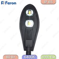 Светильник уличный светодиодный SP2560 2LED*40W - 6400K AC230V/ 50Hz цвет черный (IP65), 720*280*80mm
