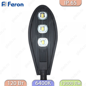 Светильник уличный светодиодный SP2562 3LED*40W - 6400K AC230V/ 50Hz цвет черный (IP65), 880*335*80mm