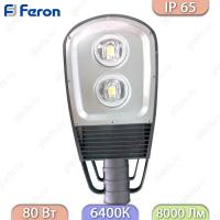 Светильник уличный светодиодный SP2563 2LED*40W - 6400K AC230V/ 50Hz цвет черный (IP65), 560*300*85mm