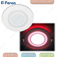 Панель светодиодная встраиваемая AL2550 SMD5730 32 LED SMD 3528 48 LED, 16W, 1280Lm, белый (4000К) и красный, 960mA, IP20, 180mm