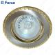 Светильник встраиваемый 125Т-MR16 50W G5.3 титан-золото/ Titan-Gold