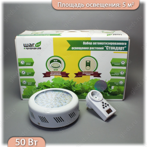 Набор автоматизированного освещения растений «Стандарт»
