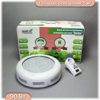 Набор автоматизированного освещения растений «Профи»