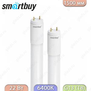 Светодиодная (LED) Лампа Smartbuy G13 T8 22W 6400K 1500мм 2100Lm