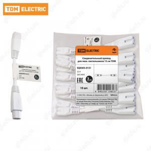 Соединительный провод для люм. светильников 15 см. TDM